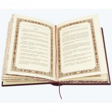 Книга мудрости Соломона Книга мудрости Соломон