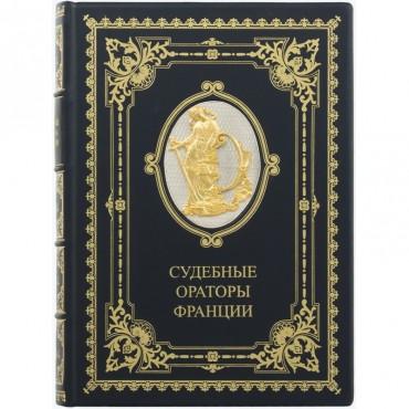 """Книга """"Судебные ораторы Франции"""""""