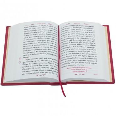 Новый Завет в кожаном переплёте