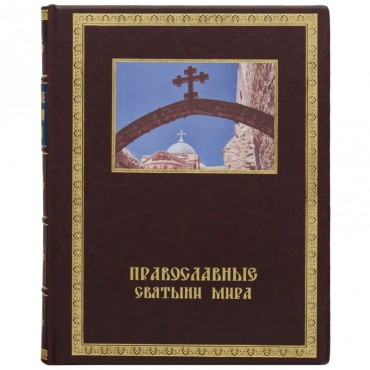 """Книга """"Православные святыни мира"""" в кожаном переплёте"""