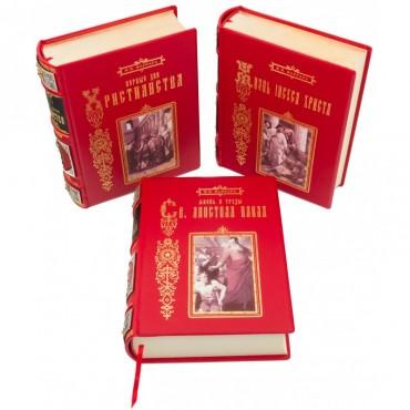 """Книга """"Первые дни христианства"""" Фаррар Ф.В."""