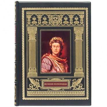 """Книга """"Великие полководцы"""""""
