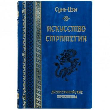 """Книга """"Искусство стратегии"""" Сунь-Цзы"""