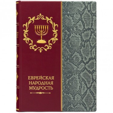 «Еврейская народная мудрость»