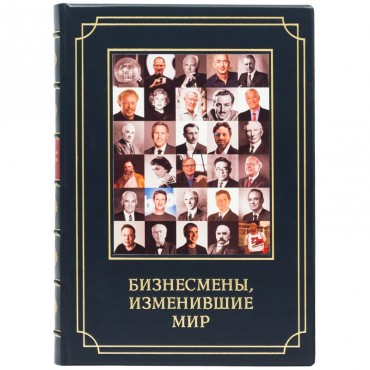 """Книга """"Бизнесмены изменившие мир"""""""