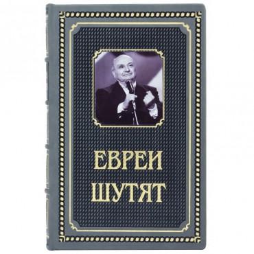 """Книга """"Евреи шутят"""""""