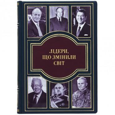 """Книга """"Лідери що змінили світ"""""""