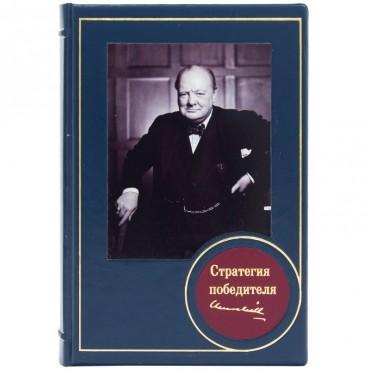 Стратегия победителя Уинстон Черчилль