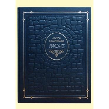 Святой таинственный Афон(подарочное издание)