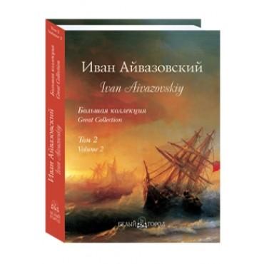 Айвазовский Иван. Большая коллекция