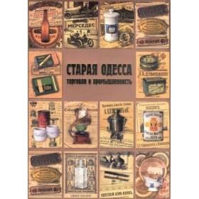 Старая Одесса: Торговля и промышленность.