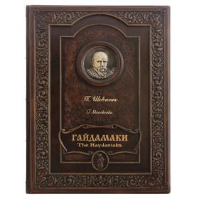 Книга Гайдамаки Т.Шевченко