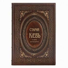 Книга  Старый Киев (Фотоальбом)