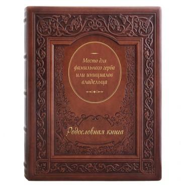 Книга Родословная Гербовая