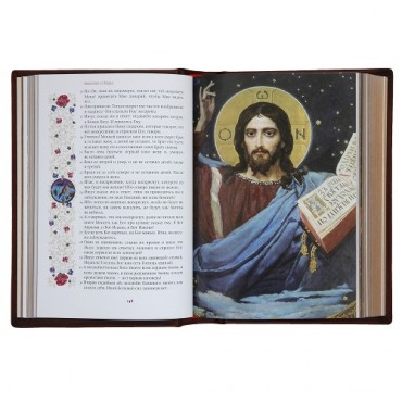 Новый Завет (иллюстрированный)