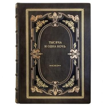 Книга Тысяча и одна ночь