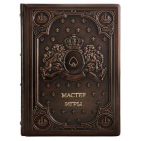 Книга Мастер игры
