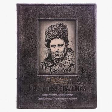 Т.Шевченко. Художественное наследие