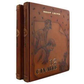 Книга Книга 12 стульев + Золотой телёнок И.Ильф и Е.Петров