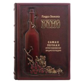 Книга Вино Андре Домине
